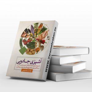 دانلود کتاب آشپزی جادوی