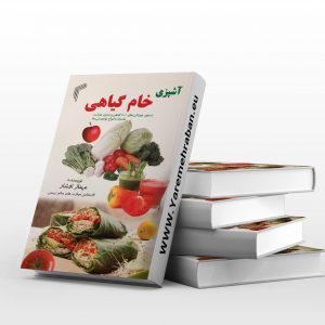 دانلود کتاب آشپزی خام گیاهی