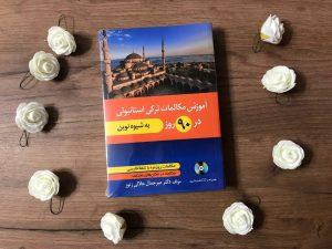 پی دی اف کتاب آموزش ترکی استانبولی در 90 روز