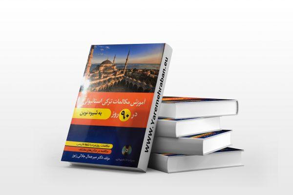 دانلود کتاب آموزش مکالمات ترکی استانبولی در 90 روز