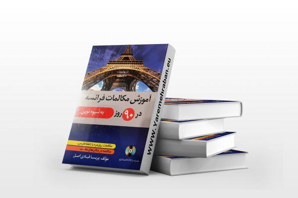 آموزش کتاب آموزش مکالمات فرانسه