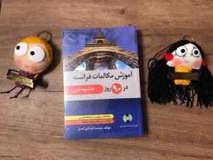 پی دی اف کتاب آموزش مکلامات فرانسه در 90 روز