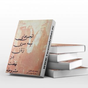دانلود کتاب انجمن های نیمه سری زنان در نهضت مشروطه