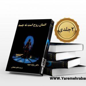 دانلود کتاب انسان روح است نه جسد