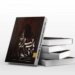 دانلود کتاب بابا اسرار