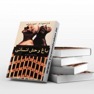 دانلود کتاب باغ وحش انسانی