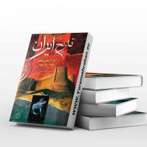 دانلود کتاب تاریخ ایران از آغاز تا عصر حاضر