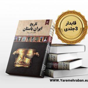 دانلود کتاب تاریخ ایران باستان سه جلدی