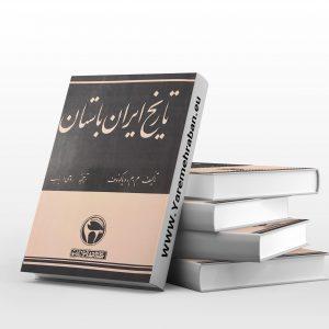 دانلود کتاب تاریخ ایران باستان