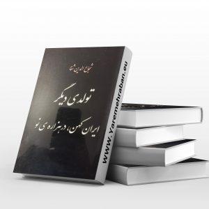 دانلود کتاب تولدی دیگر