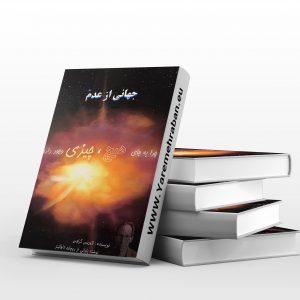 دانلود کتاب جهانی از عدم