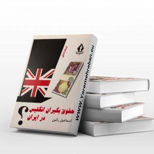 دانلود کتاب حقوق بگیران انگلیس در ایران
