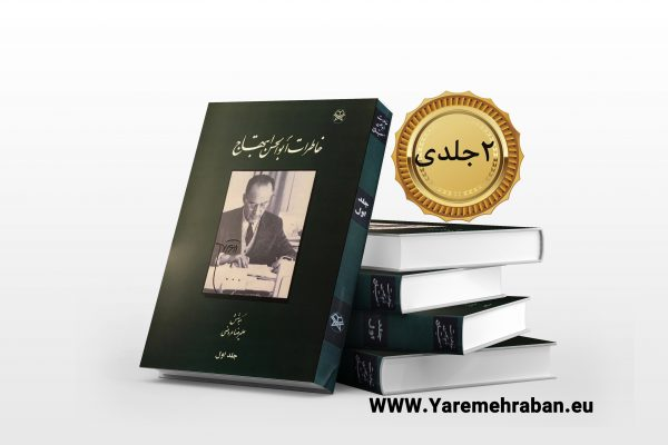دانلود کتاب خاطرات ابوالحسن ابتهاج