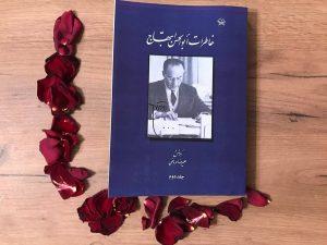 پی دی اف کتاب خاطرات ابولحسن ابتهاج