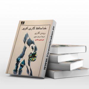 دانلود کتاب خدا حافظ گاری کوپر