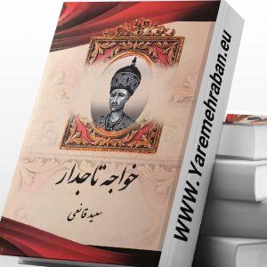 دانلود کتاب خواجه تاجدار