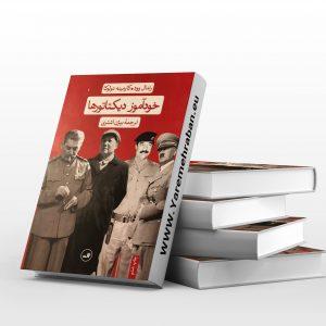 دانلود کتاب خودآموز دیکتاتورها