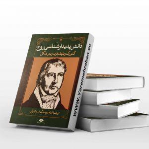 دانلود کتاب دانش پدیدار شناسی روح