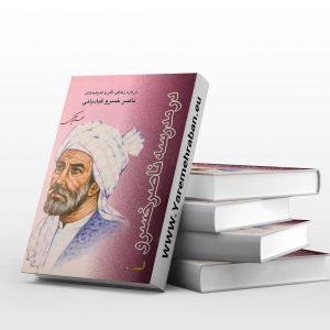دانلود کتاب در مدرسه ناصر خسرو