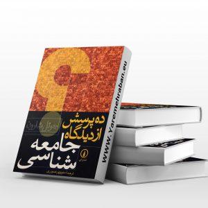 دانلود کتاب ده پرسش از دیدگاه جامعه شناسی