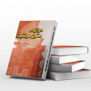 دانلود کتاب دوازده ستون موفقیت