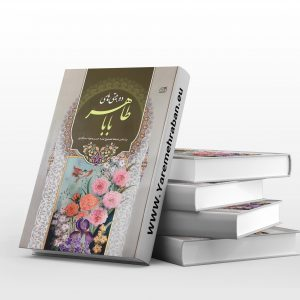 دانلود کتاب دو بیتی های بابا طاهر