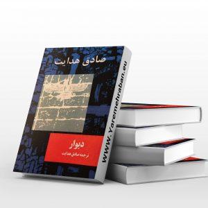دانلود کتاب دیوار ترجمه صادق هدایت