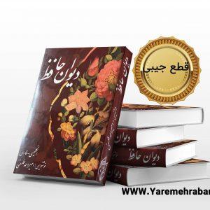 دانلود کتاب دیوان حافظ جیبی