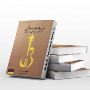 دانلود کتاب ذن و موسیقی