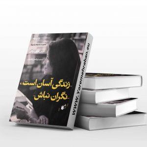 دانلود کتاب زندگی آسان است نگران نباش