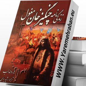 دانلود کتاب زندگی نامه چنگیز خان مغول