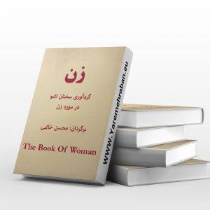 دانلود کتاب زن اشو