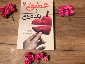پی دی اف کتاب عشق و یک دروغ