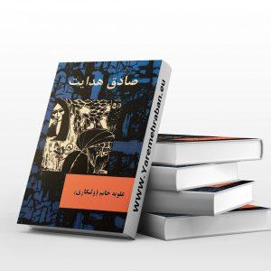 دانلود کتاب علویه خانم صادق هدایت