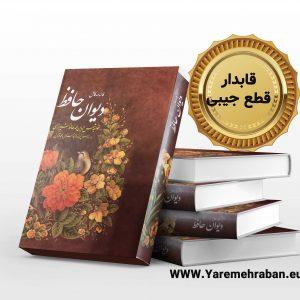 دانلود کتاب فال دیوان حافظ قابدار جیبی