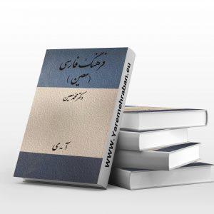 دانلود کتاب فرهنگ فارسی معین