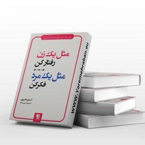 دانلود کتاب مثل یک زن رفتار کن مثل یک مرد فکر کن