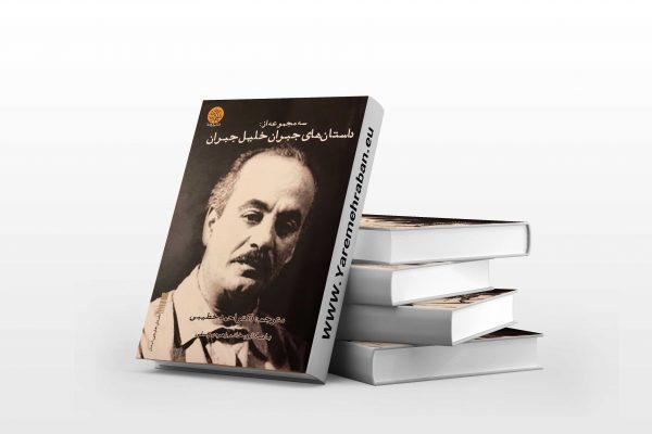 دانلود کتاب مجموعه ی داستان های جبران خلیل جبران