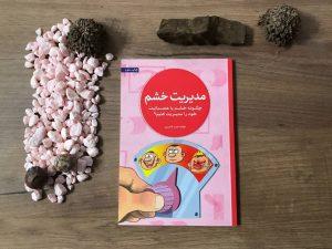 پی دی اف کتاب مدیریت خشم
