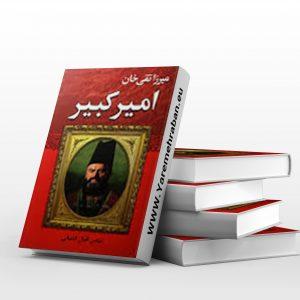 دانلود کتاب میرزا تقلی خان امیر کبیر