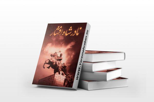 دانلود کتاب نادرشاه افشار