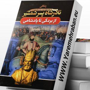 دانلود کتاب نادرشاه پسر شمشیر از بردگی