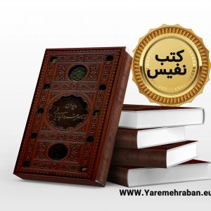 دانلود کتاب دیوان ناصر خسرو قبادیانی