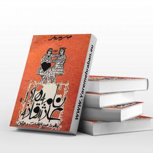 دانلود کتاب نامه های عاشقانه عباس معروفی