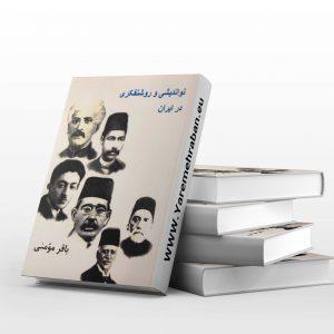 دانلود کتاب نو اندیشی و روشنفکری در ایران