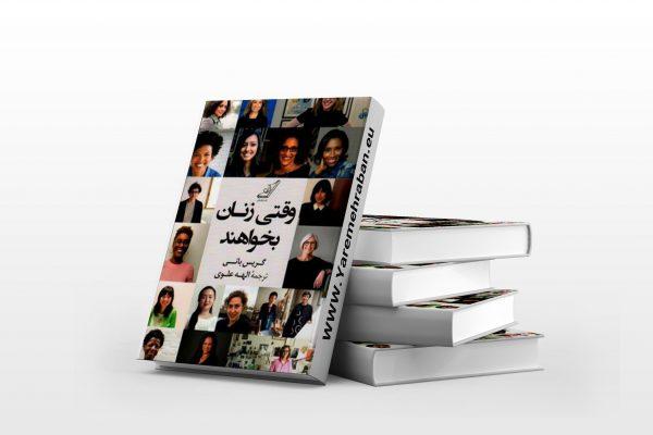 دانلود کتاب وقتی زنان بخواهند