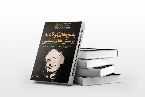 دانلود کتاب پاسخ های کوتاه به پرسش های اساسی