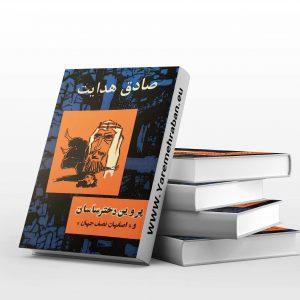 دانلود کتاب پروین دختر ساسان و اصفهان نصف جهان