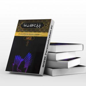 دانلود کتاب پله پله تا ملاقات خدا