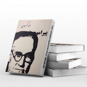 دانلود کتاب پیرامون خرد احمد کسروی
